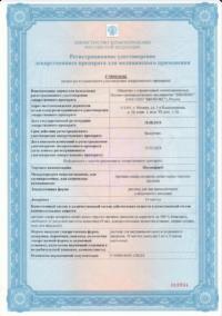 Регистрационное удостоверение-1