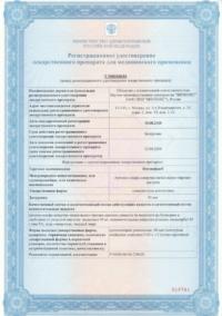 Регистрационное удостоверение-3