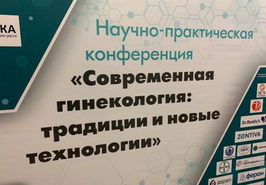 """Конференция """"Современная гинекология: традиции и новые технологии"""""""