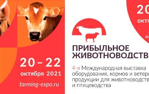 Выставка «Прибыльное животноводство» 20-22 октября 2021 года
